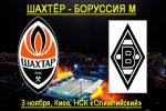Shahter Shakhtar Donetsk - Borussia M tickets 3 november NSC Olympiyskiy