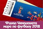 Билеты на финал чм чемпионата мира по футболу 2018 в Москве
