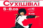 Sukhishvili tickets in Kiev, March 5-8, Ukraine Palace