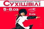 Билеты на Сухишвили в Киеве, 5-8 марта, дворец украина
