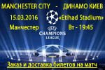 Manchester City - Dynamo Kyiv tickets