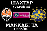 Tickets Shakhtar vs Maccabi in Kiev NSC Olimpiyskiy