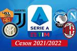 билеты итальянская лига, серия а, чемпионат италии по футболу