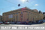 lesi ukrainki theatre tickets kyiv kiev
