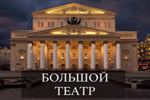 Bolshoy theatre tickets moscow