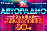 Discoteka 80 in Mosccow concert tickets
