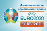 Билеты на Евро 2020 Euro tickets